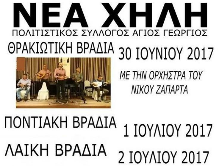 Θρακιώτικο, Ποντιακό και Λαϊκό γλέντι στη Νέα Χηλή Αλεξανδρούπολης
