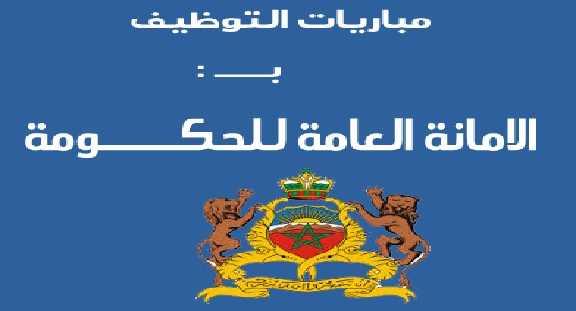 مباراة توظيف في عدة مناصب بالأمانة العامة للحكومة