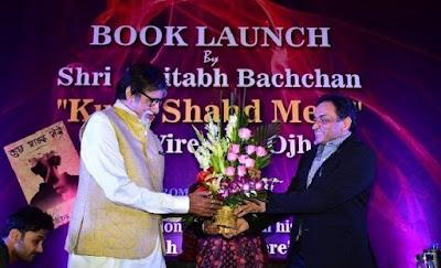 MR.AMITABH-BACHCHAN-AND-MR.VIRENDRA-OJHA-2