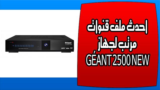 احدث ملف قنوات مرتب لجهاز GÉANT 2500 NEW