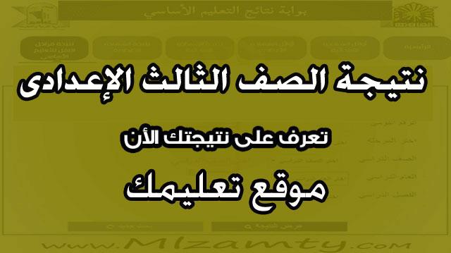 نتيجه الصف الشهادة الإعدادية محافظه القاهرة والفيوم والقليوبية برقم الجلوس الترم الثانى 2019