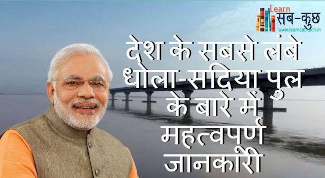 Important information about india's longest Dhola-Sadiya Bridge