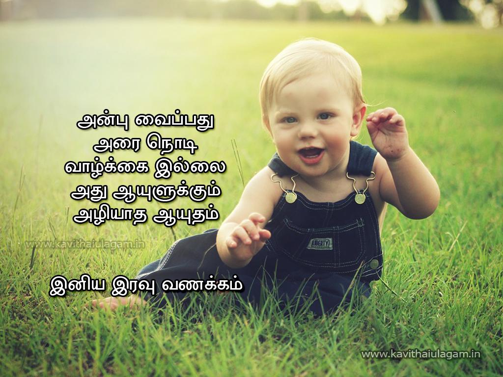 Good Night Kavithai In Tamil