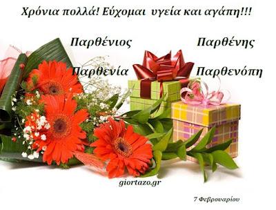 07 Φεβρουαρίου Σήμερα γιορτάζουν οι: Παρθένιος,Παρθένης giortazo
