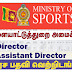 Vacancies in Ministry of Sports