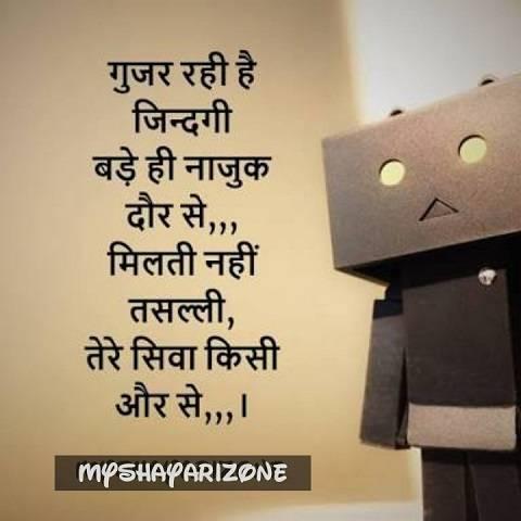 Zindagi Ka Daur Hindi Shayari Love Lines Image Wallpaper