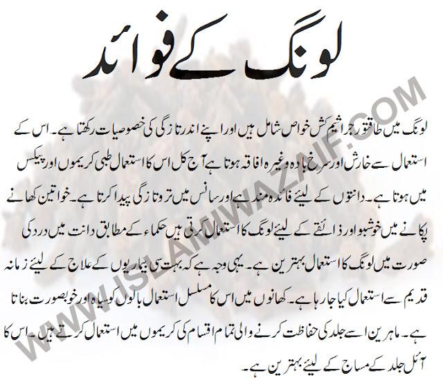 long ke fawaid in urdu