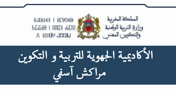 الأكاديمية الجهوية للتربية والتكوين لجهة مراكش أسفي إعلان إلى الناجحين بصفة نهائية في مباراة التوظيف بموجب عقود - دورة يوليوز 2017