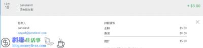 2016年12月15日Diaoyanbang第1次收錢$5美金