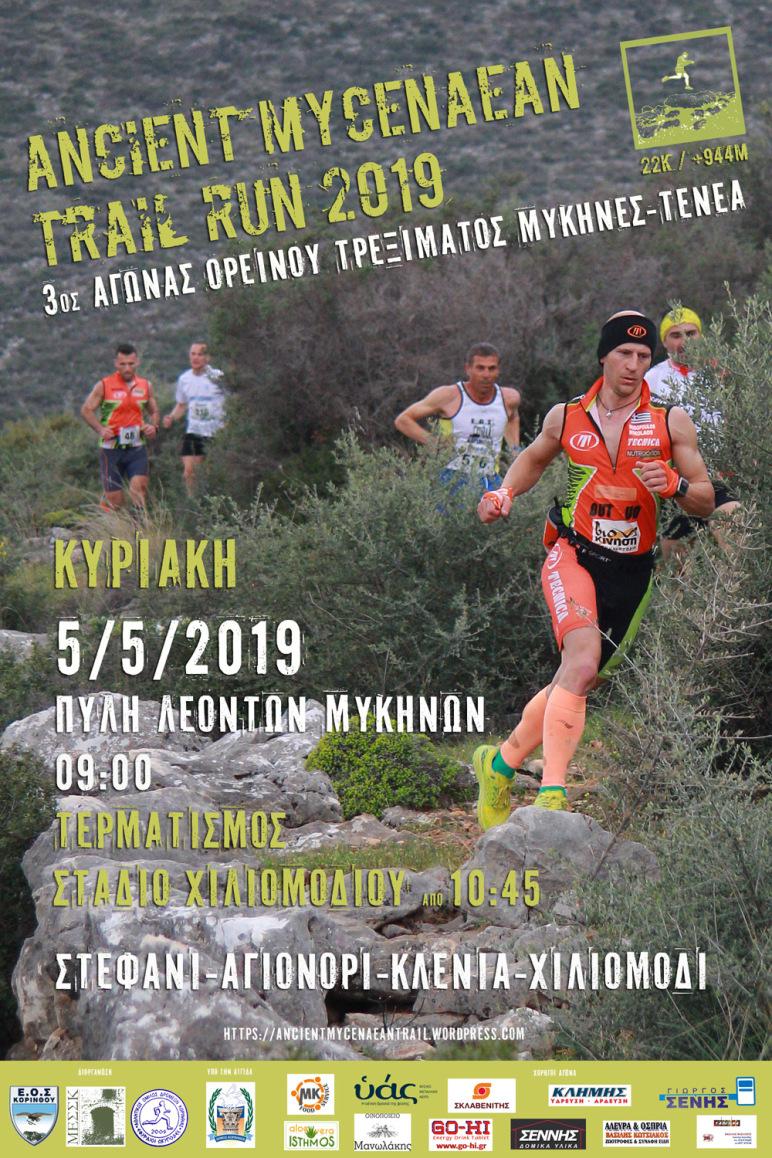 Στις 5 Μαΐου ο 3ος Αγώνας Ορεινού Τρεξίματος Μυκήνες-Τενέα
