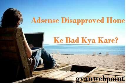 Google Adsense Account Disapproved Hone Par Kya Kare