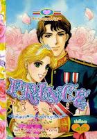 ขายการ์ตูนออนไลน์ Prince เล่ม 21
