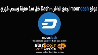 موقع moondash لجمع الداش - Dash كل مدة معينة وسحب فوري