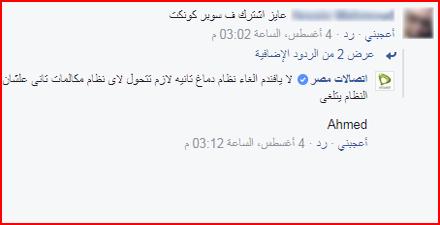 تعرف على طريقة إلغاء خدمات زين السعودية Mobile Services Center