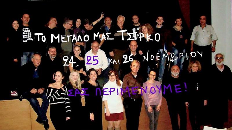 """Αλεξανδρούπολη: Η Θεατρική Ομάδα """"Η Συνάντηση"""" παρουσιάζει """"Το μεγάλο μας τσίρκο"""""""