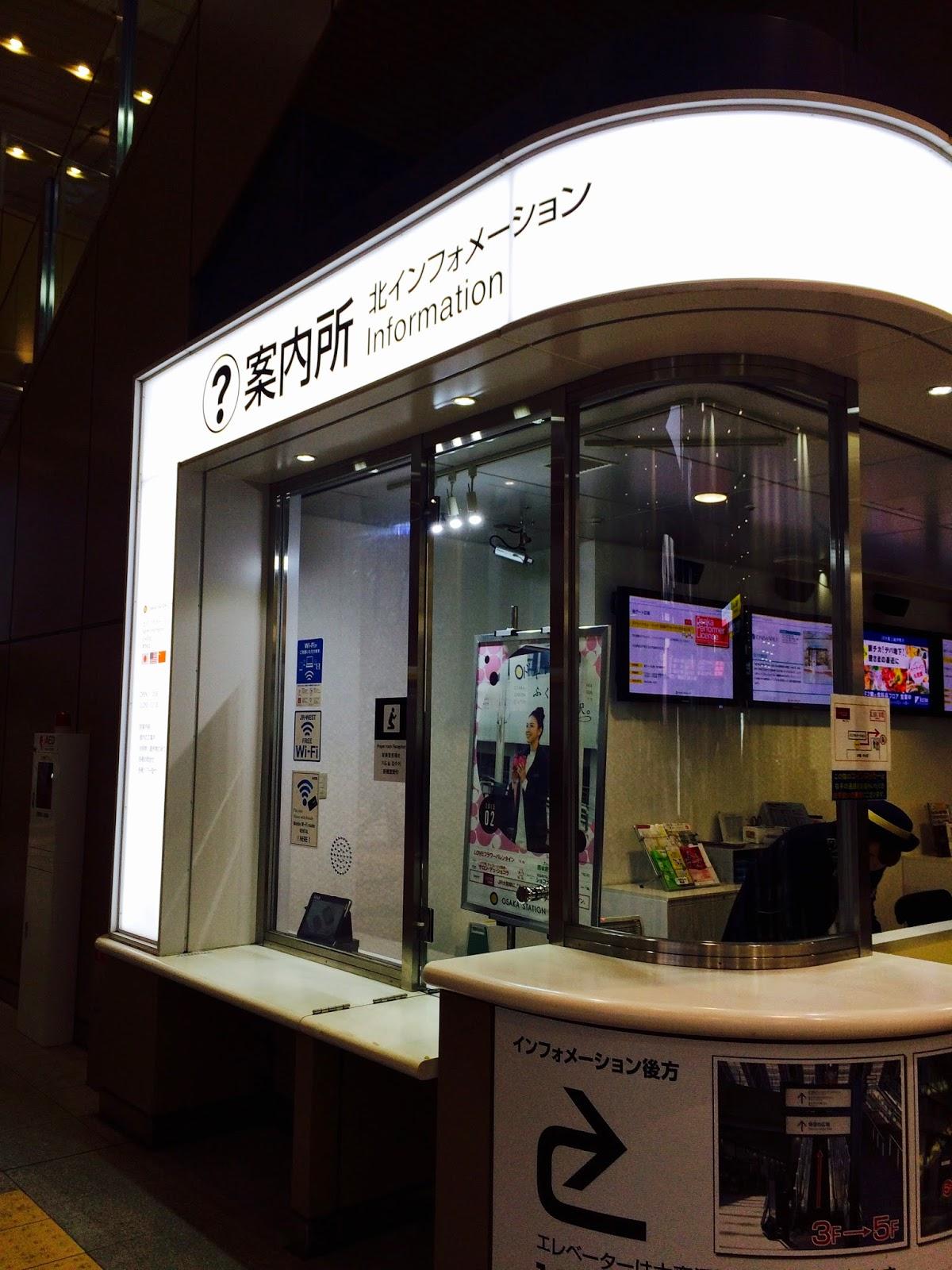 Prayer room in Osakaの北インフォーメーション