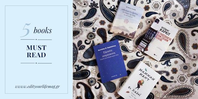 βιβλία λογοτεχνικά προτάσεις για νέες κυκλοφορίες