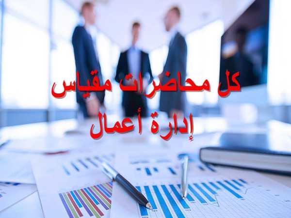 تحميل كل محاضرات في مقياس مدخل إدارة الأعمال pdf