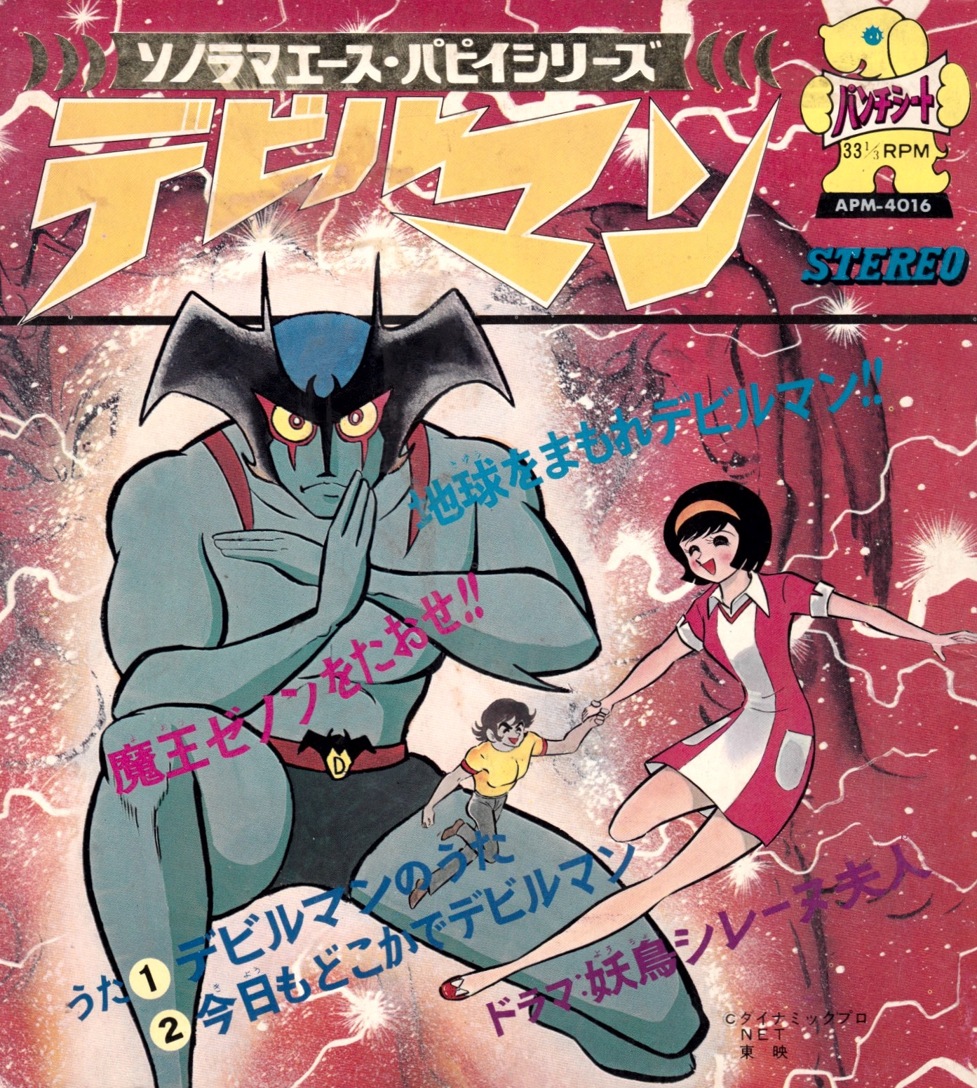 And Everything Else Too: Devilman デビルマン 70's Storybook And