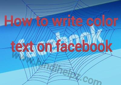 fb color text codes trick hindihelpz