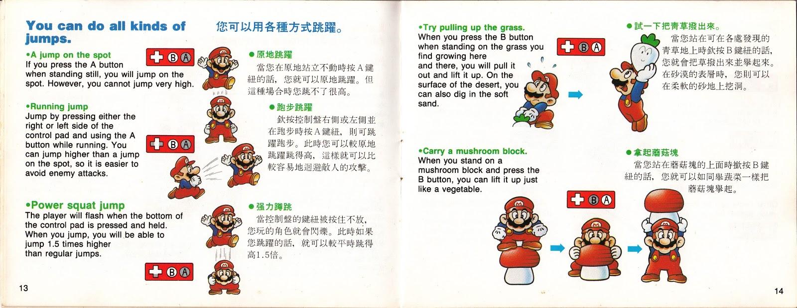 somerussianmariodude nes game manuals 1 super mario bros 2 nes rh somerussianmariodude blogspot com super mario bros 3 instruction booklet Super Mario World Booklet