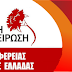 Τοποθέτηση της Λαϊκής Συσπείρωσης Στερεάς Ελλάδας στη συνεδρίαση της Οικονοµικής Επιτροπής 3/4/17