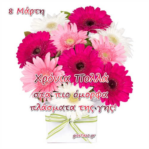 Παγκόσμια Ημέρα Της Γυναίκας giortazo
