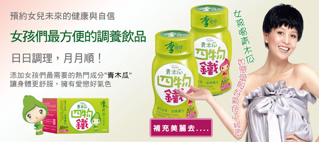 【李時珍】青木瓜四物鐵 效果心得 哪裡買便宜