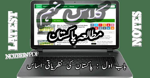 9th / IX / SSC Part-1 Class Pakistan Studies Notes Baab # 1 Ideological Basis of Pakistan پاکستان کی نظریاتی اساس