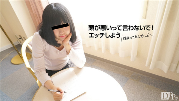 10musume 091617_01 天然むすめ 091617_01 頭は悪くてもエッチの知識は豊富 R2JAV Free Jav Download FHD HD MKV WMV MP4 AVI DVDISO BDISO BDRIP DVDRIP SD PORN VIDEO FULL PPV Rar Raw Zip Dl Online Nyaa Torrent Rapidgator Uploadable Datafile Uploaded Turbobit Depositfiles Nitroflare Filejoker Keep2share、有修正、無修正、無料ダウンロード