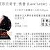 【經典電影欣賞系列 - 陶國璋導賞】情書(Love Letter)