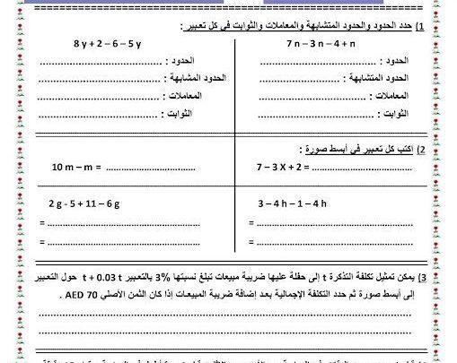 حل تمارين صفحة 474 رياضيات