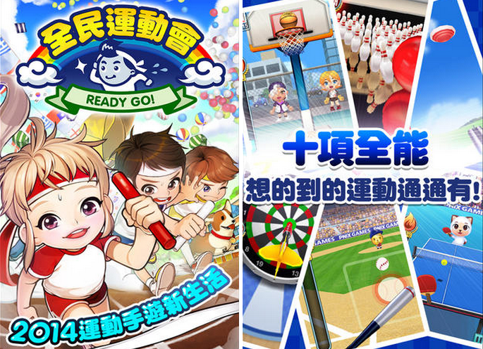 全民運動會 APK / APP 下載 [ Android/iOS APP ]