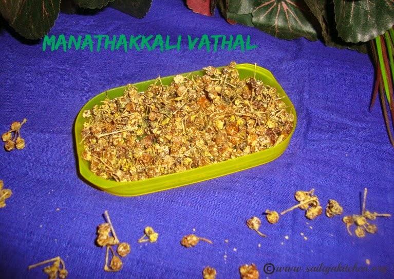 images for Manathakali Vathal Recipe