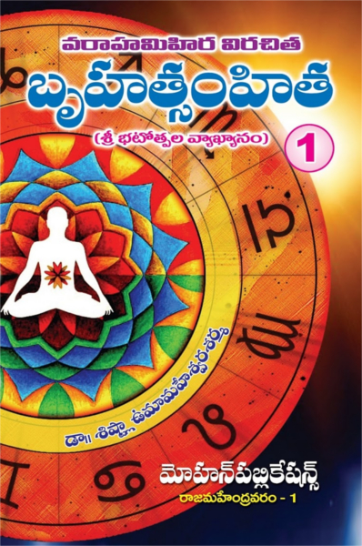 Keywords for Bruhatsamhita 1: Bruhatsamhita 1, Bruhatsamhita1, Bruhatsamhita, Bruhatsamhita - 1, Bruhatsamhitha, Varahamihira Virachita, Bhattotpala Vyakyanamu, Panchangamulu, Jyotishyamu, Jyotisyamu, Astrology, Hindu, Religious, Vastu, Vastu Sastram, Vastu Sastramu, Sishtla Umamaheswara Sarma, Sistla Umamaheswara Sarma, Religious & Spiritual, Granthanidhi | MohanPublications | bhaktipustakalu