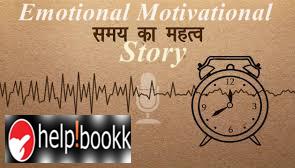 समय का कोरा ज्ञान एक emotional motivational कहानी | Samay Ka Kora Gyaan Ek Emotional Motivational Story
