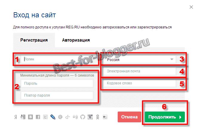 REG.RU - registracija avtorizacija