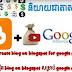 Video: របៀបបង្កើត Blog និង Blogspot សម្រាប់ Google Adsense Khmer (ខ្មែរ)