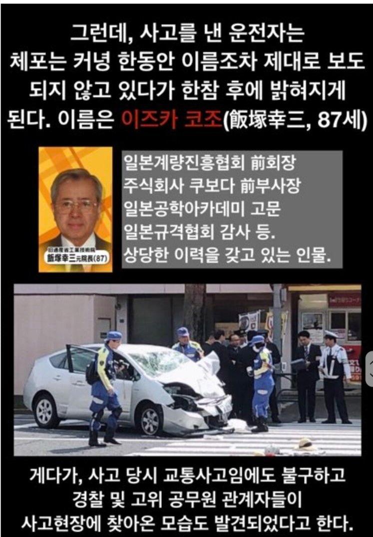 일본에서 발생한 교통사고