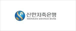 신한저축은행 대출