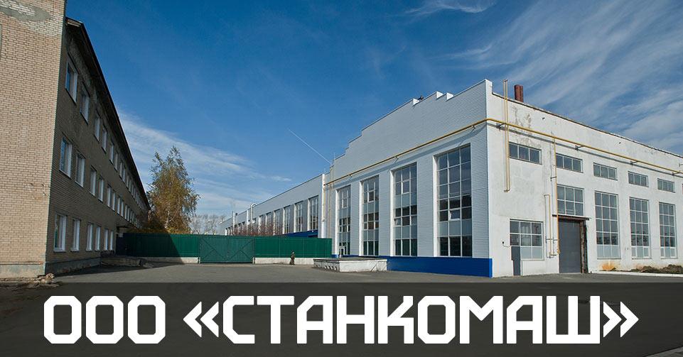 ООО «Станкомаш», г. Челябинск