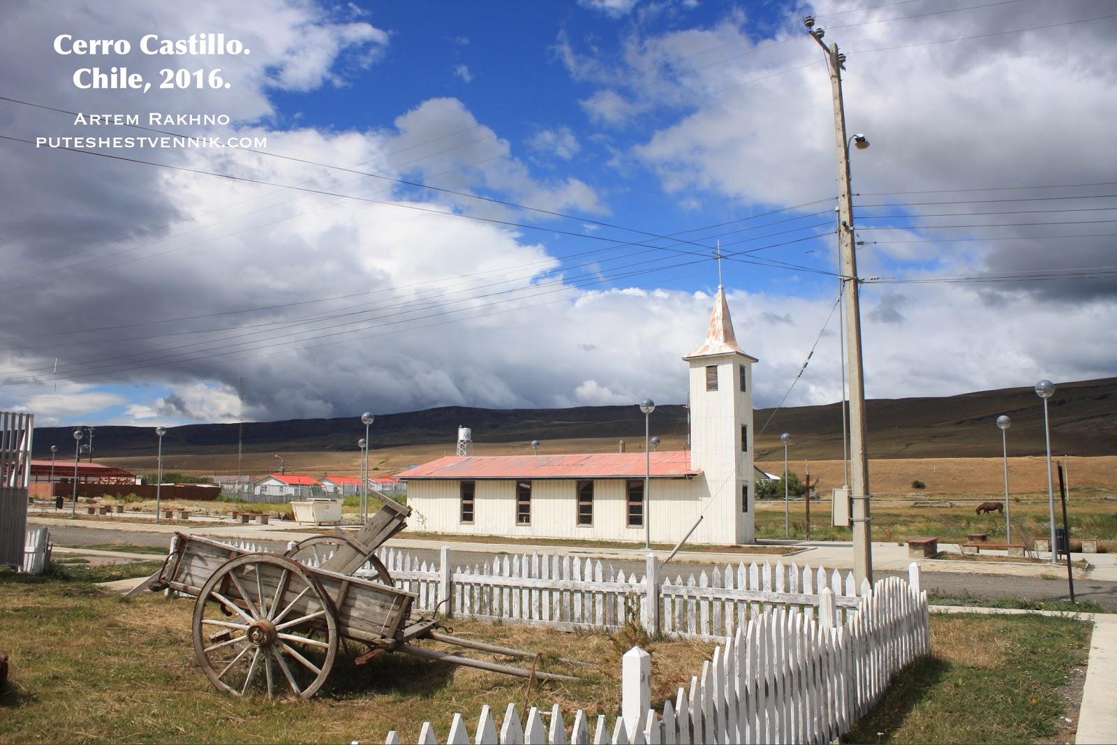 Деревня на юге Чили