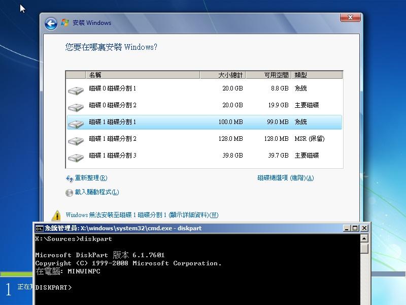 重灌時出現 Windows 無法安裝至此磁碟。選取的磁碟屬於 GPT 磁碟分割樣式訊息怎麼辦?