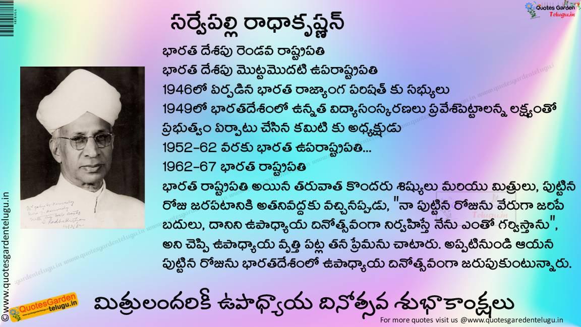 Essay About Teachers Day In Telugu Mistyhamel