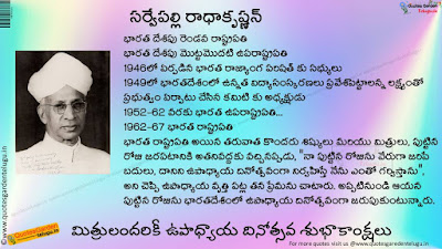 Image result for teachers day card in telugu