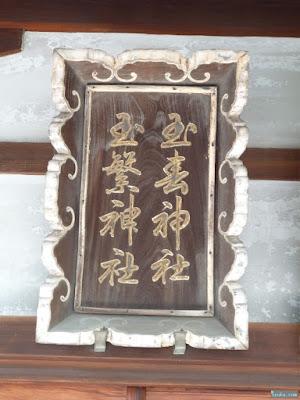 玉春神社、玉繁神社扁額