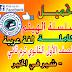 تحميل سلسلة الهيثم  في اللغة العربية للصف الأول الثانوي ترم ثاني مذكرة روعة