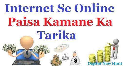 Internet Se Online Paisa Kaise Kamaye