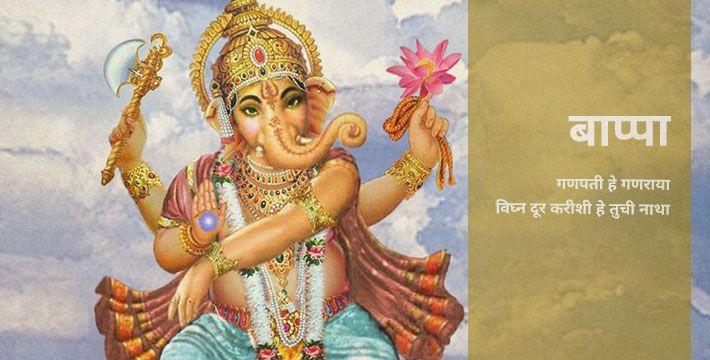 बाप्पा - मराठी कविता | Bappa - Marathi Kavita
