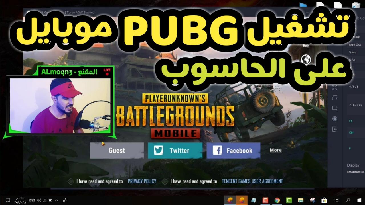 شرح تحميل لعبة Pubg Mobile على الكمبيوتر بدون محاكي مجانا وداعأ